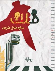 تحميل رواية ملك pdf – سارة عادل شريف