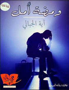تحميل رواية ومضة أمل pdf – آية الجبالى