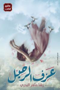 تحميل رواية عزف الرحيل pdf – رشا ماهر البدري