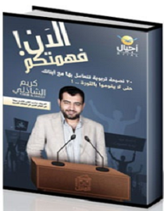 تحميل كتاب الآن فهمتكم pdf – كريم الشاذلى