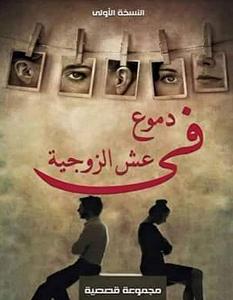 تحميل رواية دموع في عش الزوجية pdf – مجموعة مؤلفين
