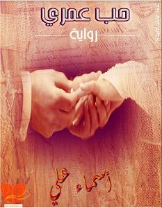 تحميل رواية حب عمرى pdf – أسماء على