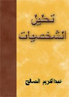 كتاب تحليل الشخصيات وفن التعامل معها pdf