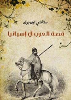 تحميل كتاب قصة العرب فى اسبانيا pdf | ستانلى لين بول