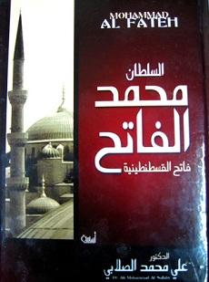 تحميل كتاب السلطان محمد الفاتح pdf | على محمد محمد الصلابى