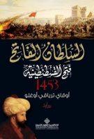 تحميل كتاب السلطان الفاتح pdf   أوقاى ترياقى أوغلو