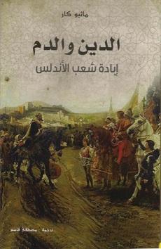 تحميل كتاب الدين والدم - ابادة شعب الاندلس pdf   ماثيو كار