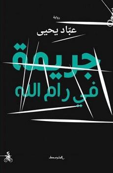 تحميل رواية جريمة فى رام الله pdf | عباد يحيى
