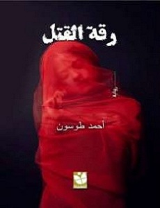 تحميل رواية رقة القتل pdf | أحمد طوسون