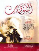 تحميل ديوان الشوقيات pdf – أحمد شوقي