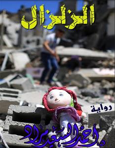 تحميل رواية الزلزال pdf – أحمد السعيد مراد