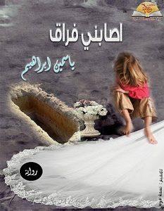 تحميل رواية أصابني فراق pdf – ياسمين ابراهيم