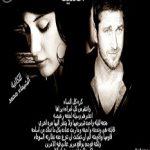 تحميل رواية العنيد pdf – الشيماء محمد