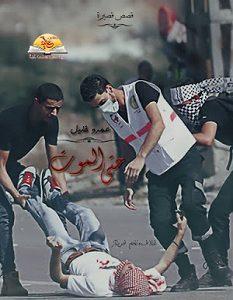 تحميل رواية حتى الموت pdf – عمرو خليل