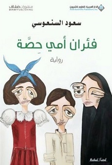 تحميل رواية فئران امى حصة pdf | سعود السنعوسى