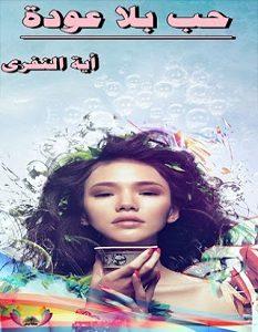 تحميل رواية حب بلا عودة pdf – أية النفرى