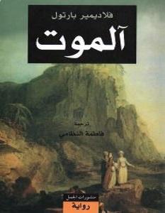 تحميل رواية آلموت pdf – فلاديمير بارتول