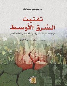 تحميل كتاب تفتيت الشرق الأوسط pdf – جيرمي سولت