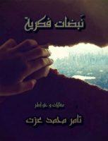 تحميل كتاب نبضات فكرية pdf | تامر محمد عزت