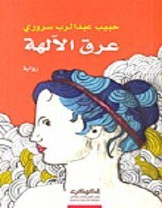 تحميل رواية عرق الآلهة pdf – حبيب عبد الرب سروري