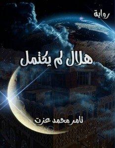 تحميل رواية هلال لم يكتمل pdf   تامر محمد عزت