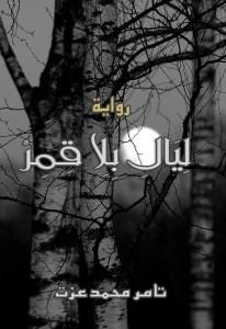 تحميل رواية ليال بلا قمر pdf | تامر محمد عزت