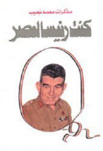 تحميل كتاب محمد نجيب كنت رئيسا لمصر pdf
