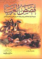 تحميل مجموعة قصص العرب pdf   إبراهيم شمس الدين