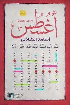 تحميل رواية اغسطس اسفار العبث pdf | أسامة الشاذلى