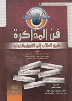 تحميل كتاب فن المذاكرة pdf   حمدى عبد الله عبد العظيم