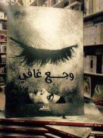 تحميل كتاب وجع غاف pdf | تمارا شاكر