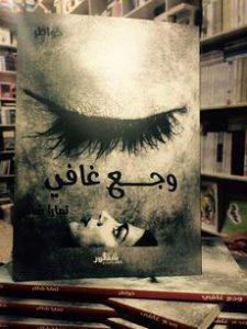 تحميل كتاب وجع غاف pdf   تمارا شاكر