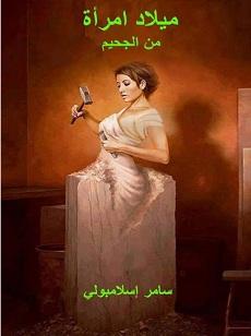 تحميل رواية ميلاد امراة من الجحيم pdf | سامر إسلامبولى