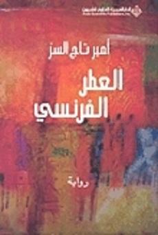 تحميل رواية العطر الفرنسى pdf | أمير تاج السر