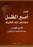 تحميل كتاب أمير الظل pdf   عبد الله غالب البرغوثى