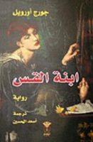 تحميل رواية ابنة القس pdf | جورج أورويل