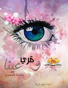 تحميل رواية وقري عينا pdf – عاتكة العمري