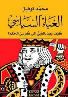 تحميل كتاب الغباء السياسى pdf | محمد توفيق