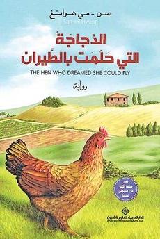 تحميل رواية الدجاجة التى حلمت بالطيران pdf | صن مى هوانغ