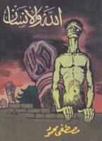 تحميل كتاب الله والانسان pdf | مصطفى محمود