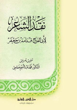 تحميل كتاب نقد الشعر pdf | قدامة بن جعفر
