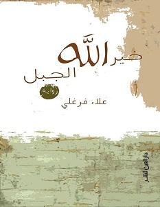 تحميل رواية خير الله الجبل pdf – علاء فرغلي