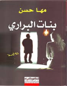 تحميل رواية بنات البراري pdf – مها حسن