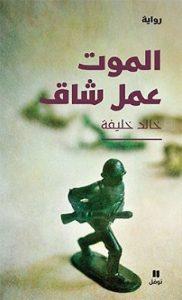 تحميل رواية الموت عمل شاق pdf | خالد خليفة
