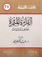 تحميل كتاب القراءة المثمرة pdf | عبد الكريم بكار