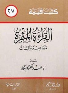 تحميل كتاب القراءة المثمرة pdf   عبد الكريم بكار