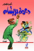 تحميل كتاب دعوة للابتسام pdf   أنيس منصور