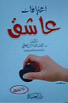 تحميل كتاب اعترافات عاشق pdf   محمد العريفى