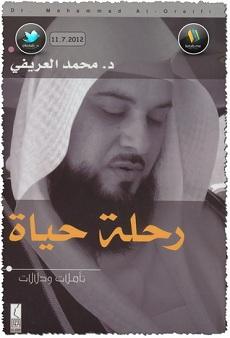 تحميل كتاب رحلة حياة pdf | محمد العريفى