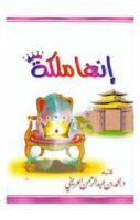 تحميل كتاب انها ملكة pdf | محمد العريفى